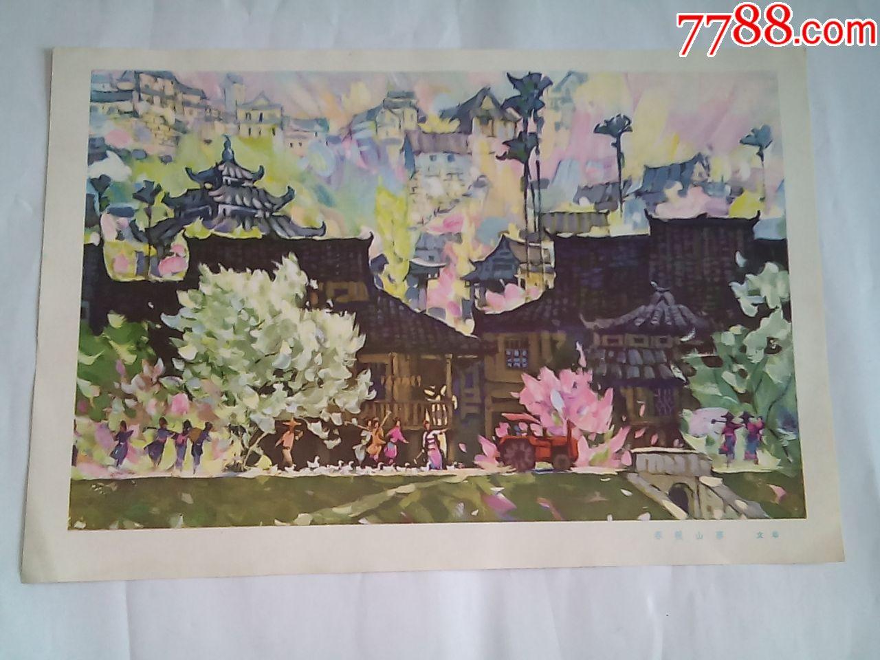 8开精美的老水彩画一张《春暖山寨》(请仔细阅图,品严