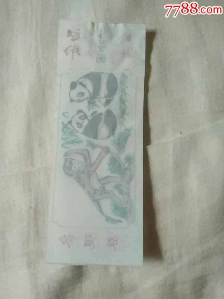 西安动物园参观券(熊猫)