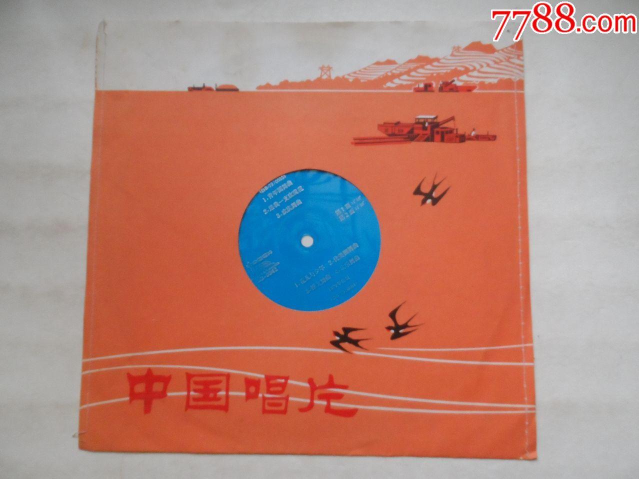 塑料唱片—青年圆舞曲.送我一支玫瑰花.欢庆舞曲