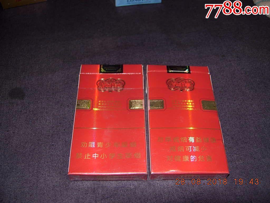 云烟---珍品---细支---2种包装--警示文字不同图片