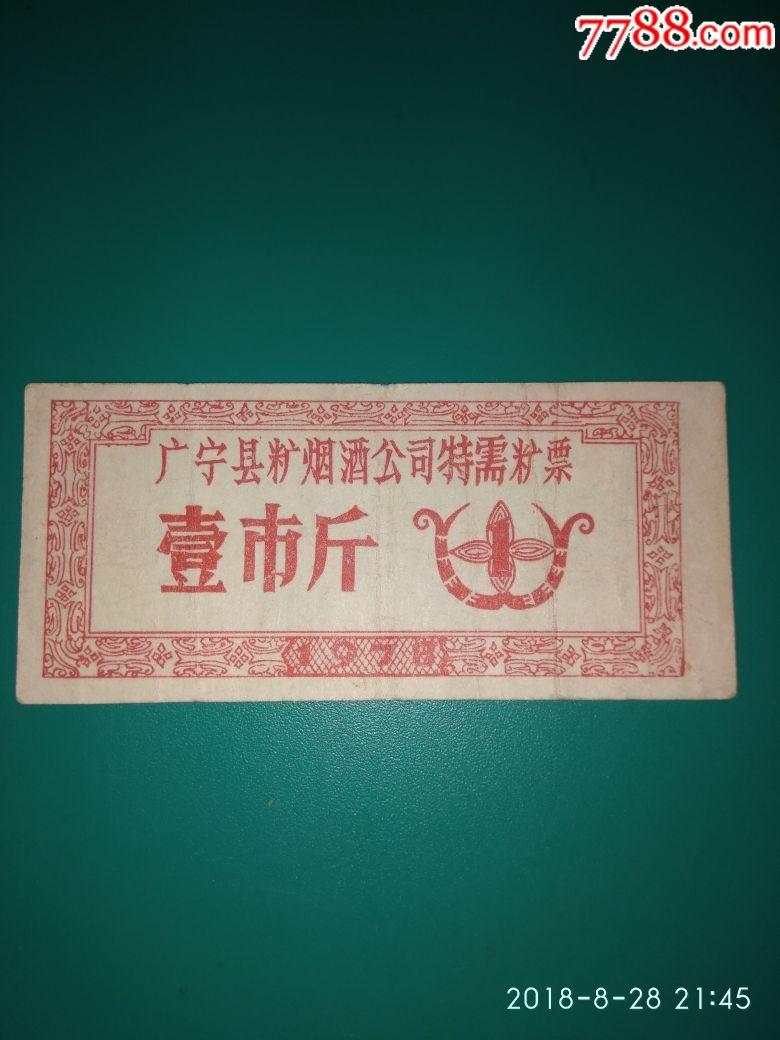 广宁县糖烟酒公司特需糖票1978年壹斤(se61332761)_