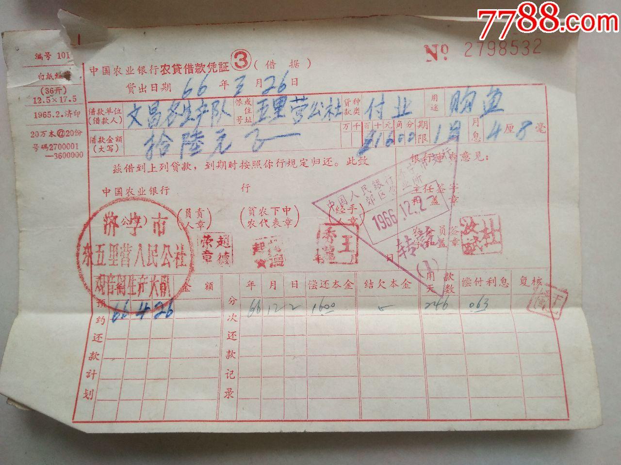 1966年中国农业银行农贷借款凭证2张合售(济