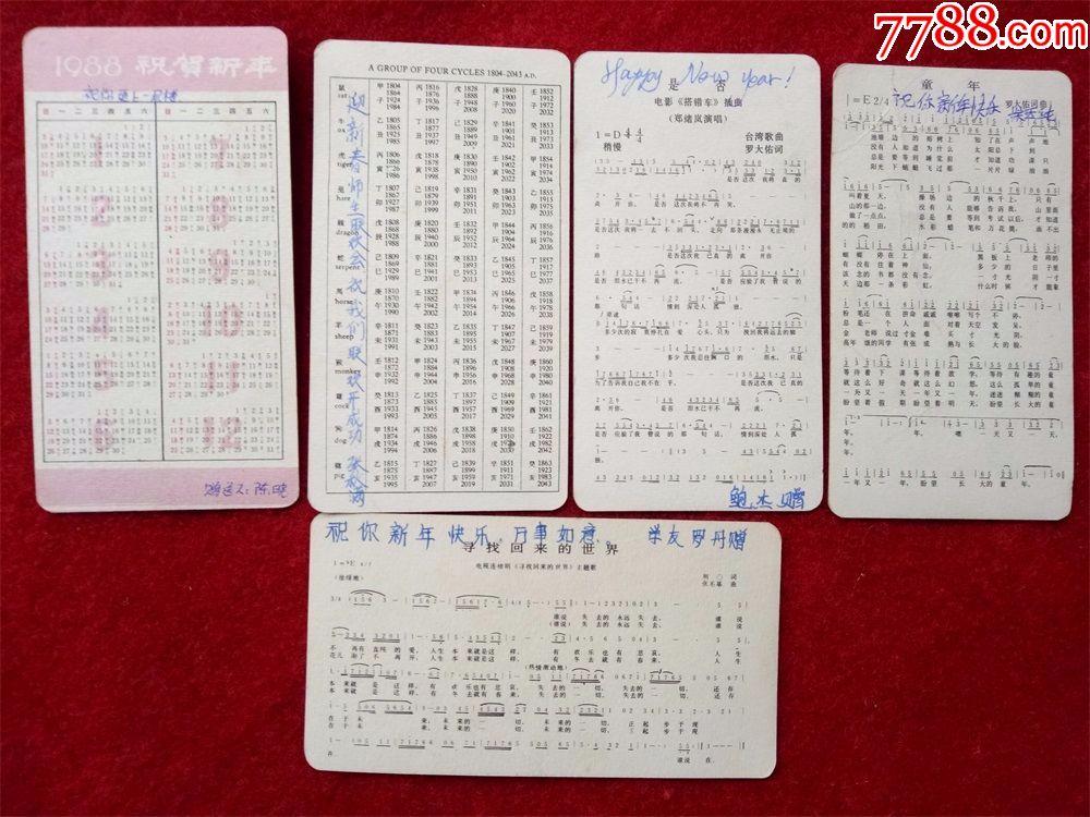 怀旧收藏1988年日历卡年历卡卡片背面有写字尺寸13*7cm