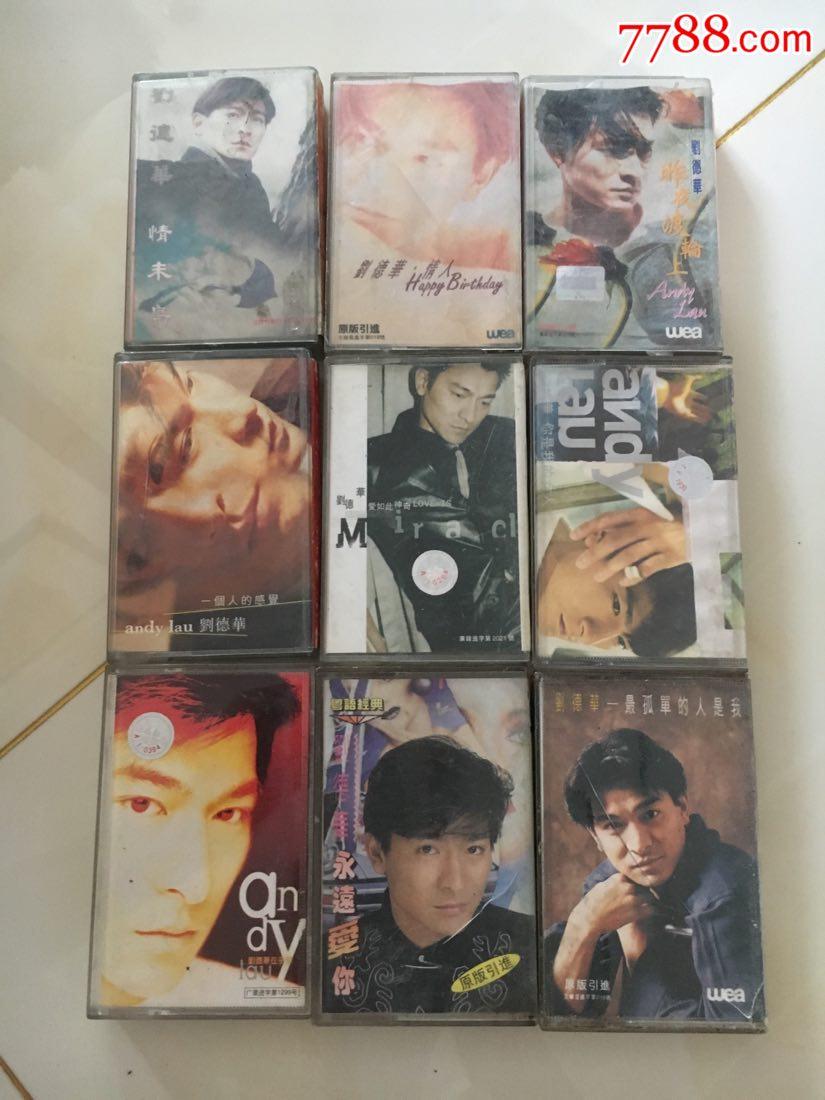 刘德华不同磁带9盒