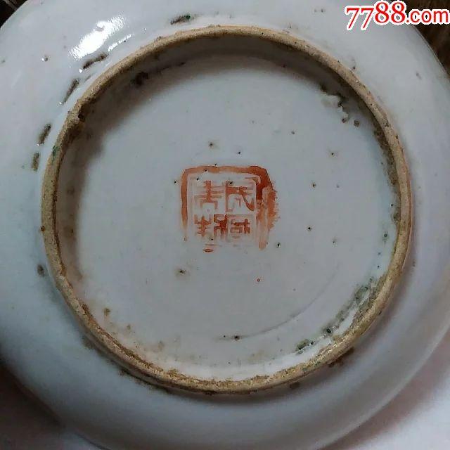 少见民国年制款粉彩花纹盘-古董古瓷宋元明清代老瓷盘