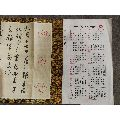 1987年書法雜志贈品(se61508424)_7788舊貨商城__七七八八商品交易平臺(www.799868.live)