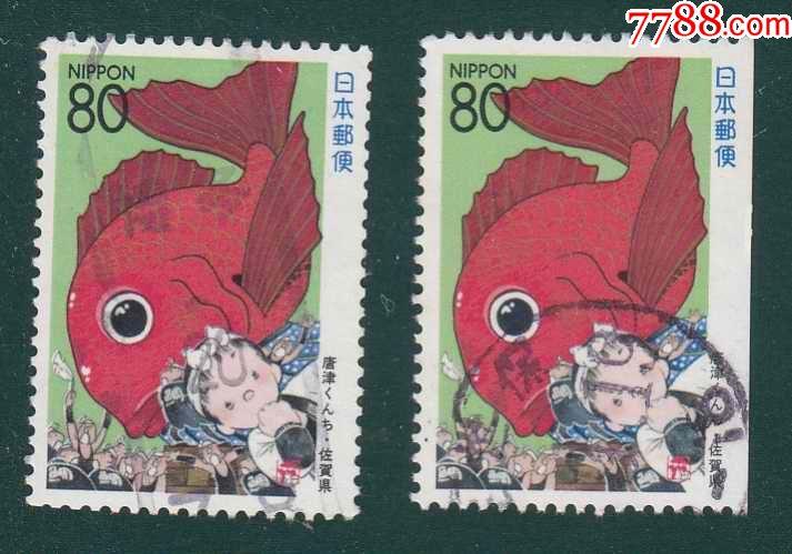 日本地方邮票1995年R174唐津的鲤鱼幡佐贺县