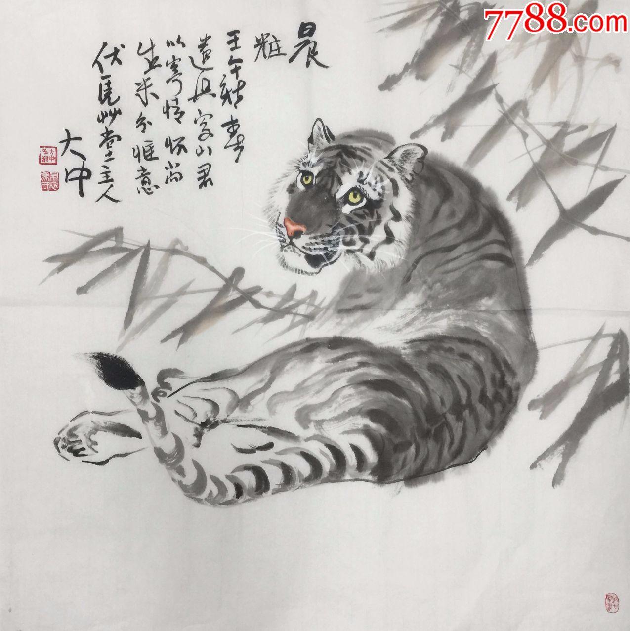 彩老虎画法步骤
