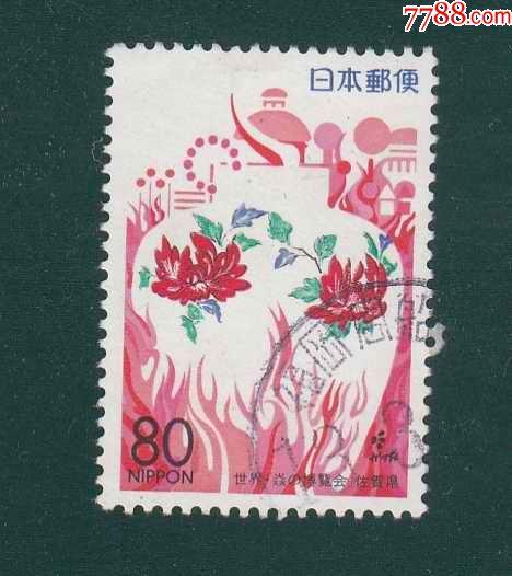 日本地方邮票1996年R185,佐贺县国际陶器博览