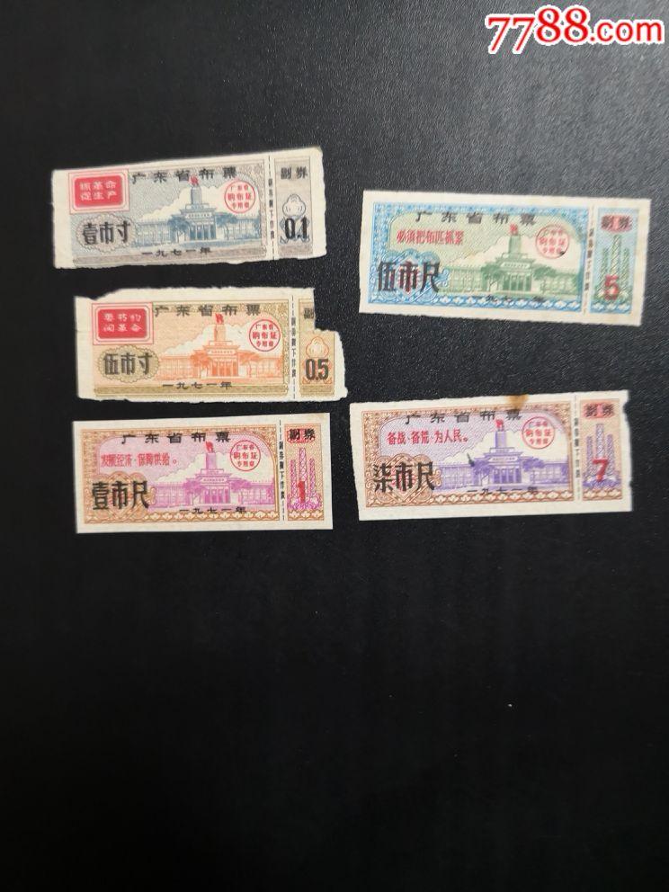 语录布票1971年广东布票5枚(se61564746)_