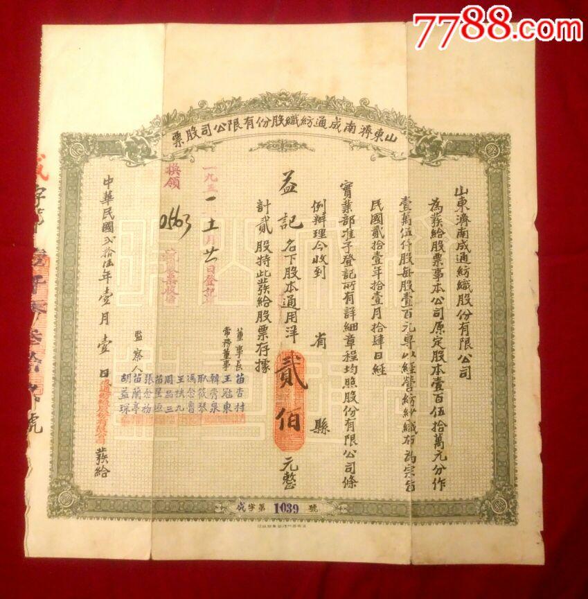 山�|��南成通��股份有限公司股票�E百股(se61608148)_