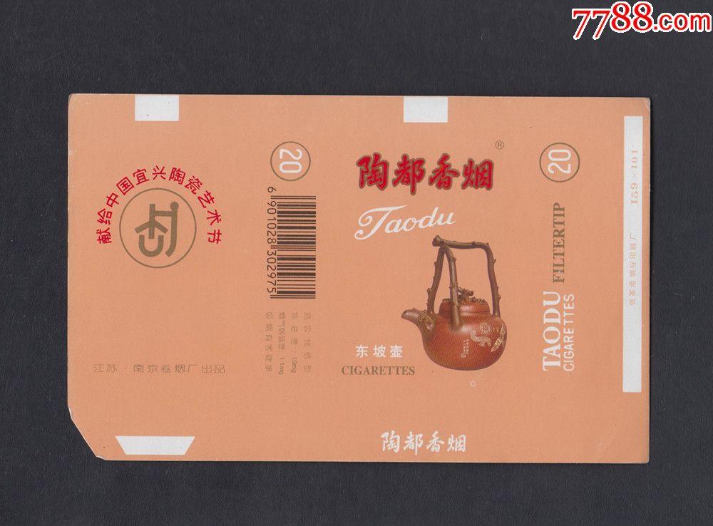 烟标【陶都】_价格1.0000元_第1张_7788收藏__中国收藏热线