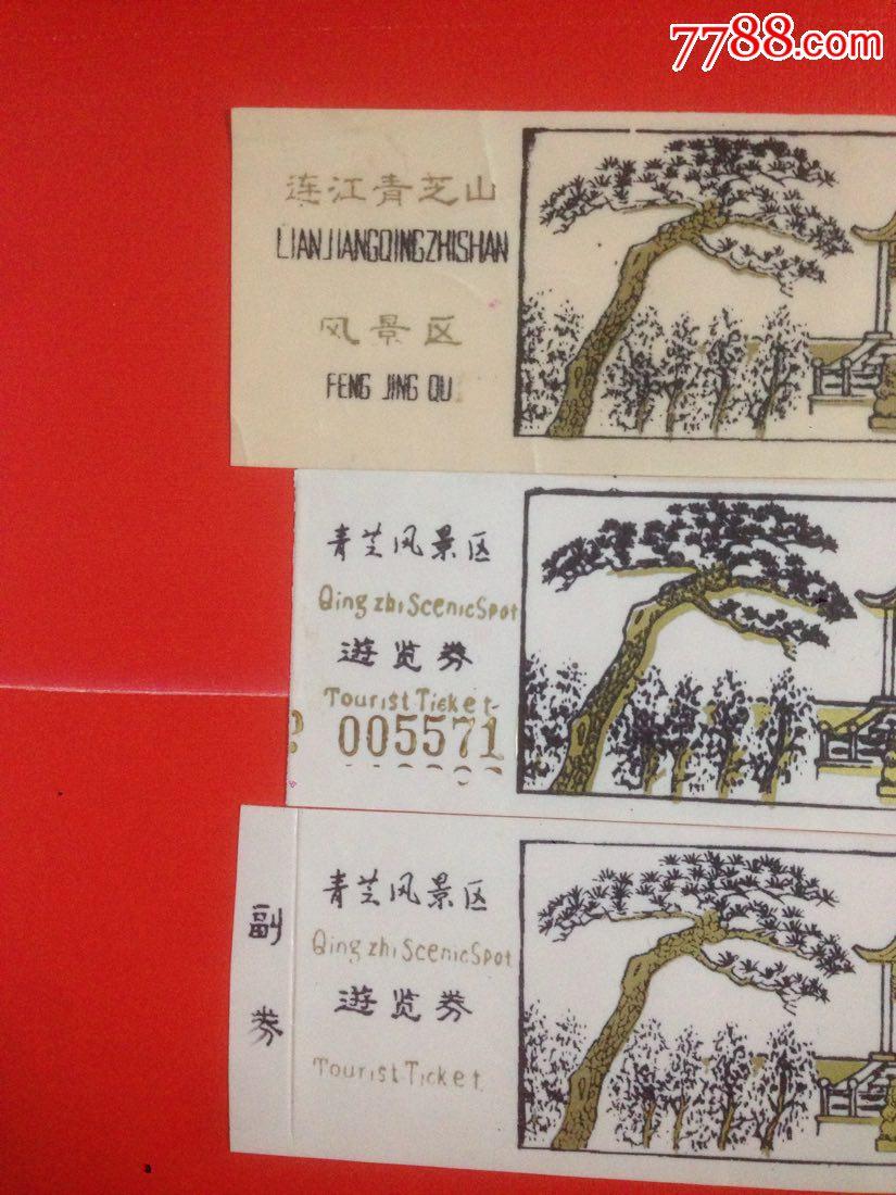 福建连江【青芝山风景区】塑料门票--3种不同合售
