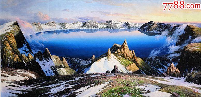 朝鲜一级画家郑浩大幅风景油画长白山天池(聚宝盆)_第1张_7788收藏图片