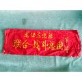怀旧文革时期联合战斗总团袖箍红色文化收藏包老物件-¥66 元_其他布艺品_7788网
