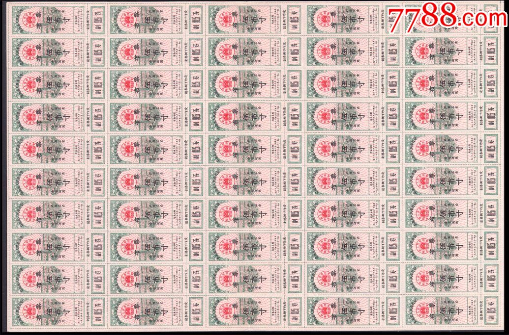 文革品种:安徽1966年布票《五市寸》。完整版枚50枚:品相漂亮。(se61665979)_