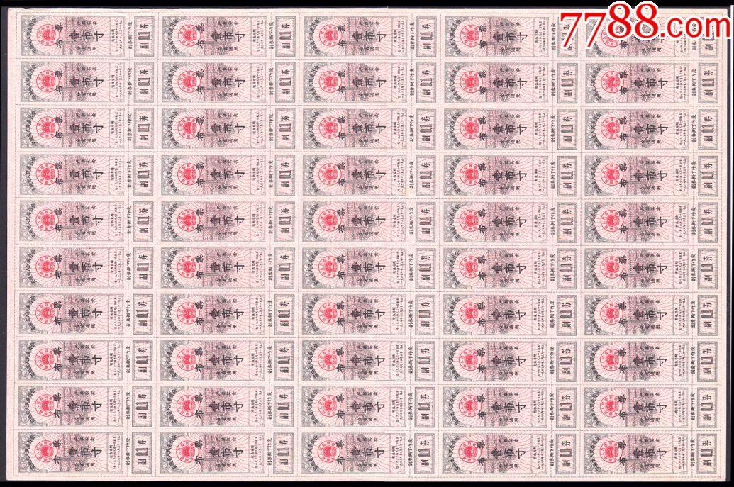 文革品种:安徽1966年布票《壹市寸》。完整版枚50枚:品相漂亮。(se61666379)_