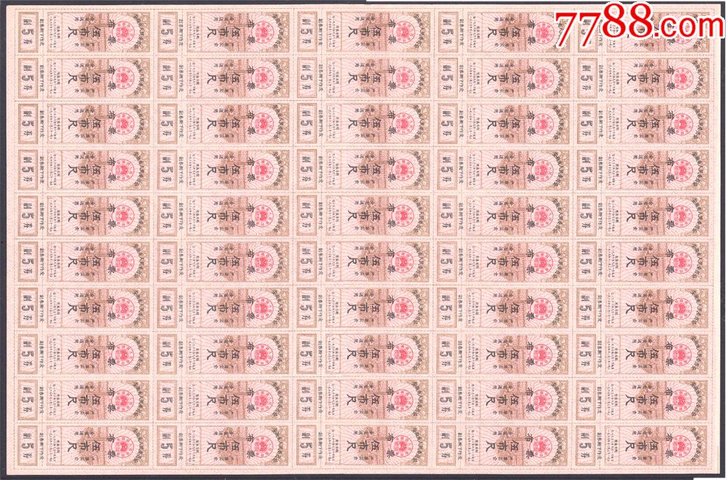 文革品种:安徽1966年布票《五市尺》。完整版枚50枚:品相漂亮。(se61666406)_