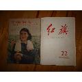 中国妇女等【2本一起】-¥3 元_图书杂志_7788网