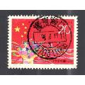 """1993-4(全戳票)-¥1 元_""""T""""字邮票_7788网"""