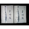玉娇龙+春雪甁2套合售春雪甁下卷无版权页品见图-¥120 元_80-85年旧书_7788网
