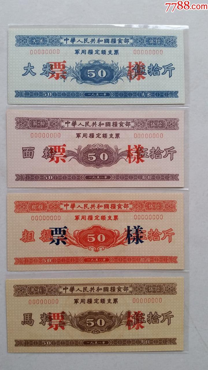 1958中�A人民共和���Z食部*用�Z定�~支票《票�印�16全稀少(中��造)(se61707763)_