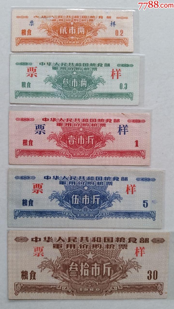 1960中华人民共和国粮食部*用价购粮票《票样》8全稀少(se61707905)_