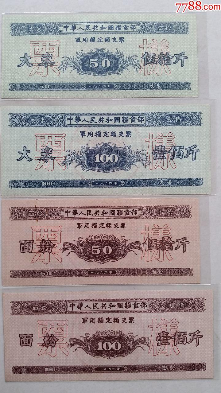 1964中�A人民共和���Z食部*用定�~支票《票�印�8全稀少品好(se61707968)_