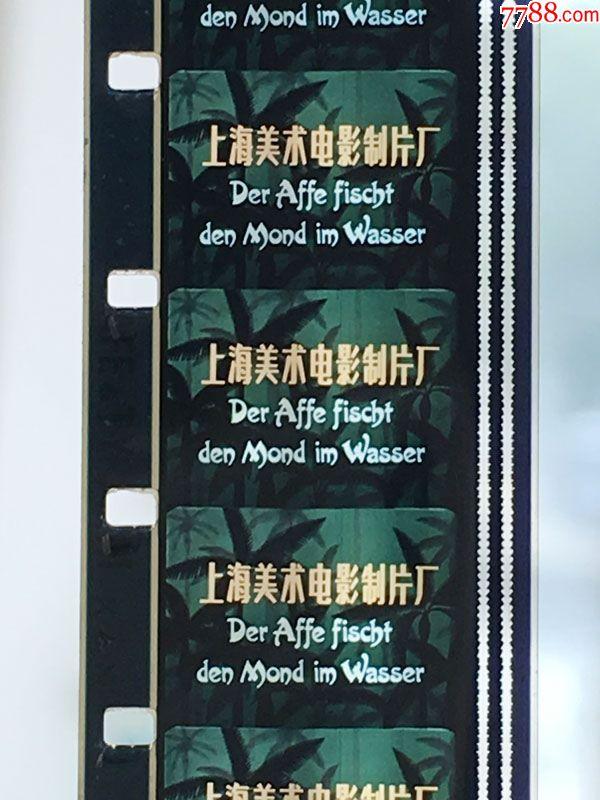 16mm�影拷�/�影�z片�典�赢�片《猴子�圃隆�(se61714768)_