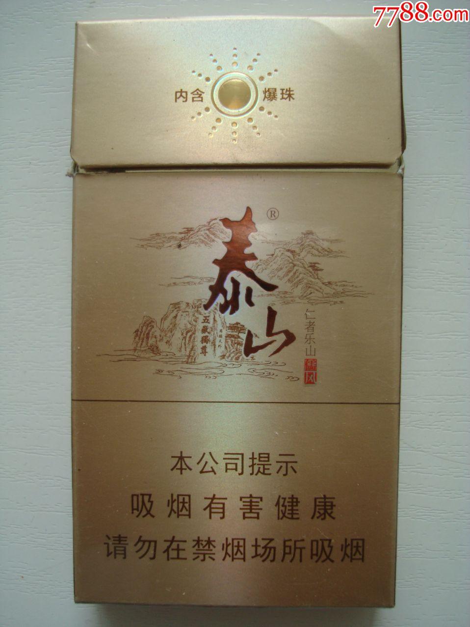 泰山――儒风――细支本公司提示_价格2.