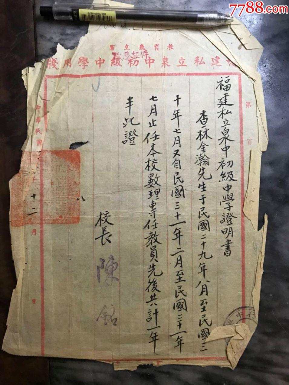 民国一中学的8张个人,福建私立正谊证书,上海私立泉中细心变得初中生怎么图片