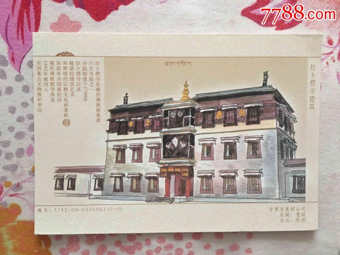 2009年甘肃集邮拉卜楞寺藏传佛教建筑设森绿风景园林设计图片