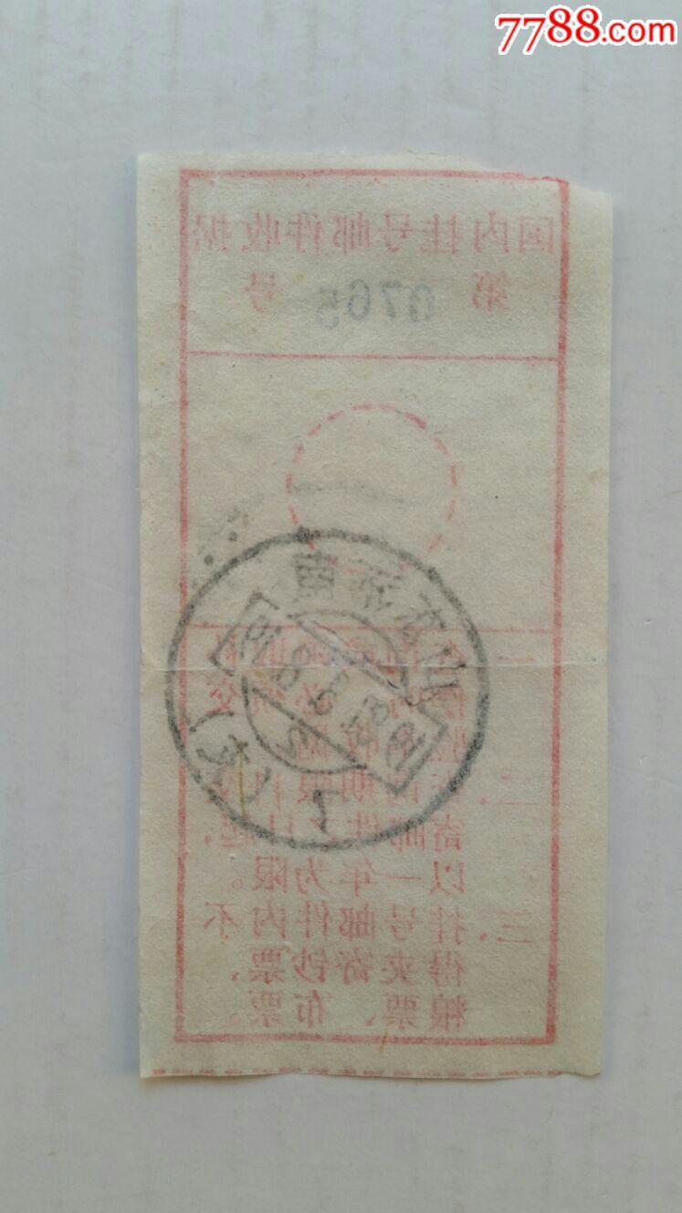 国内挂号邮件收据87年盖山东济南7支2邮戳