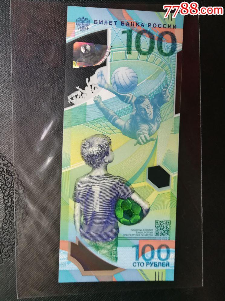 2018俄罗斯世界杯纪念钞100卢布面值