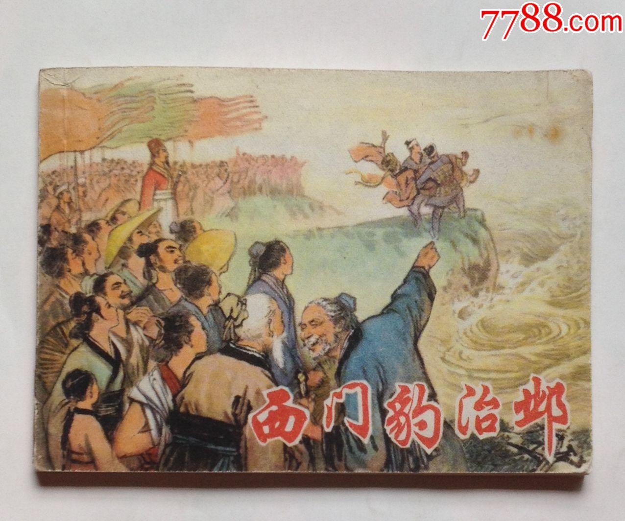 西门豹治邺初中的课本英语图片