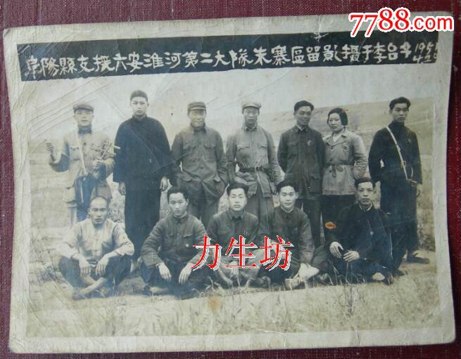 1951年,朱寨县支援阜阳六安第二小学,摄于淮河区李台x年级校本大队二课程图片