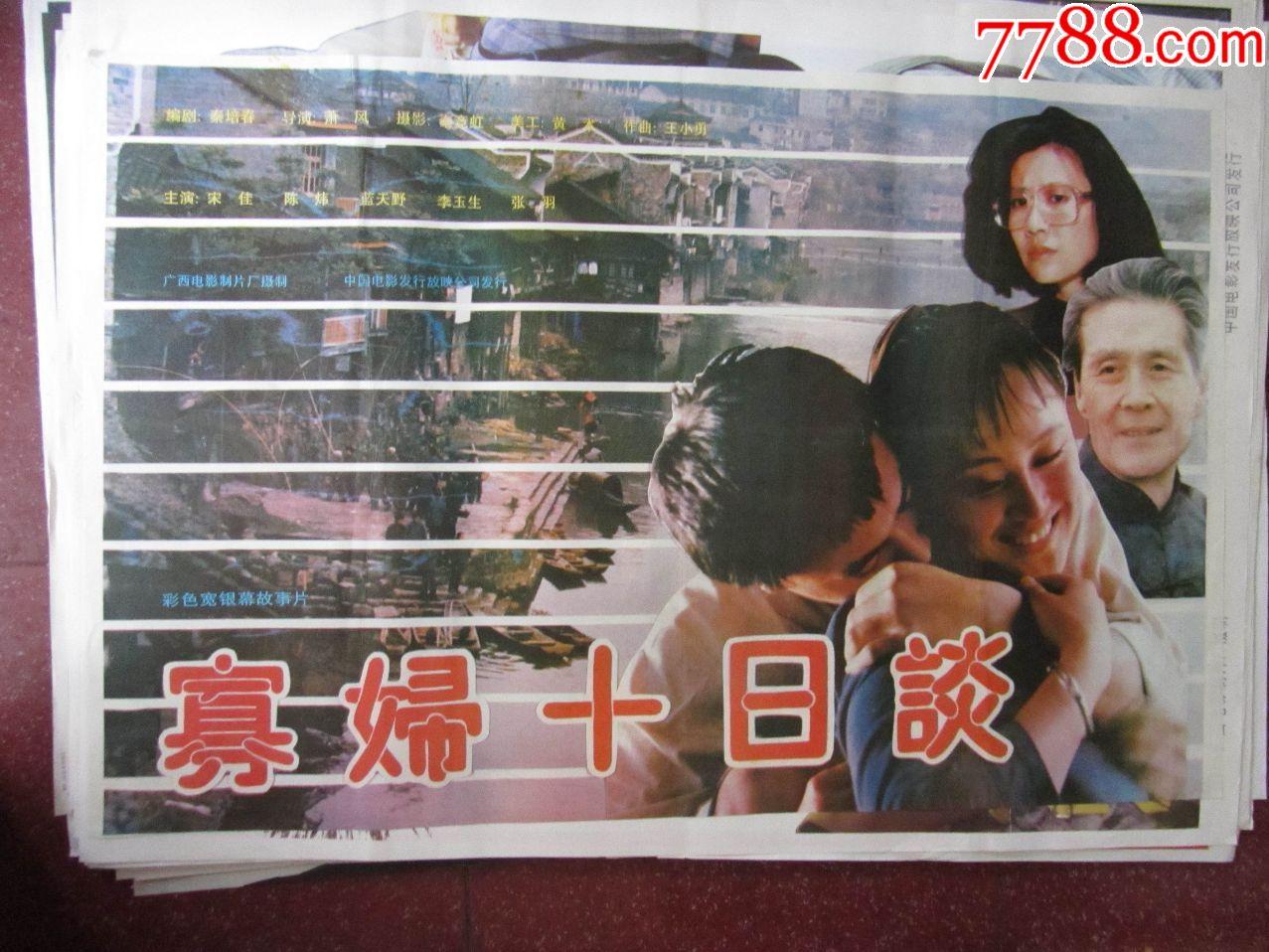 1开电影海报【寡妇十日谈等8张】