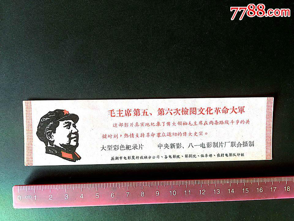 毛主席第五、第六次�z�文化革命大�(se61822125)_