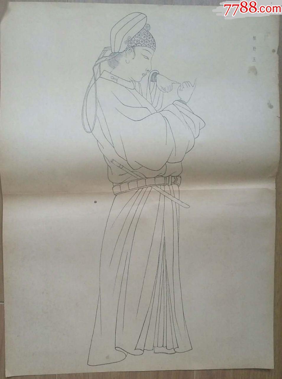 建国初期出版的宋代诗人周文璞的《恒野王》(520mm400图片