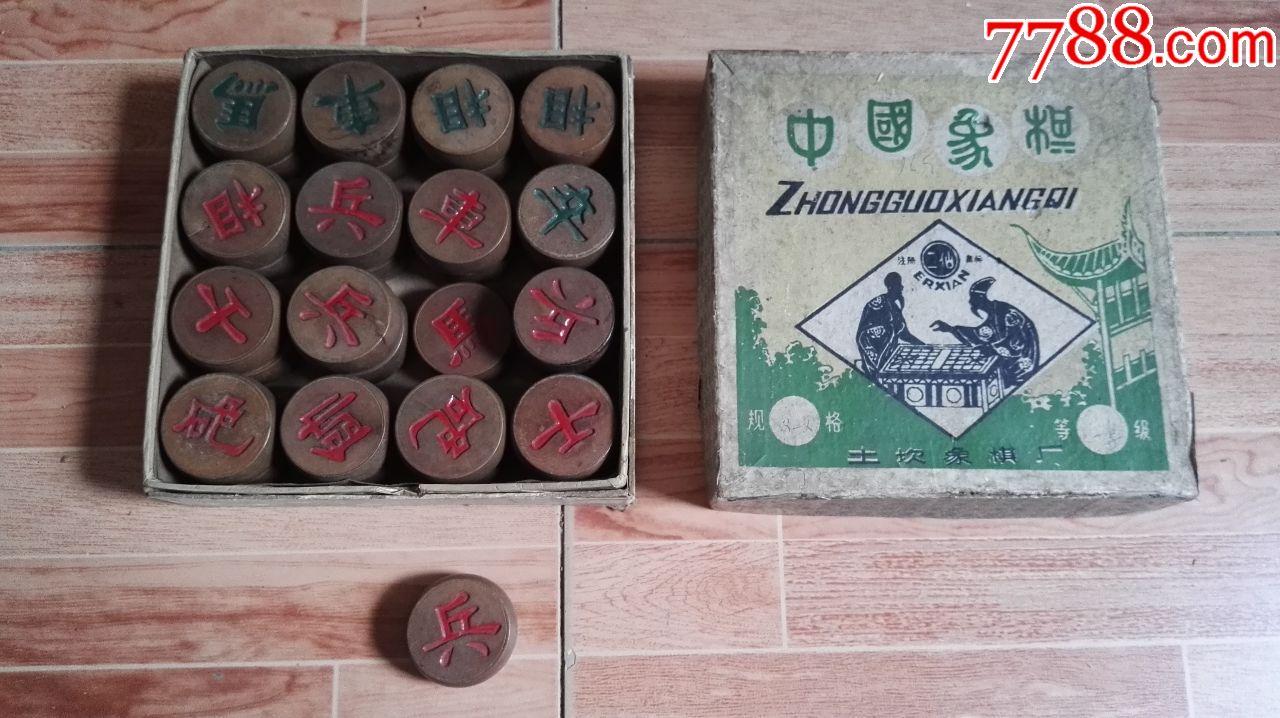 中��象棋,土坎象棋�S,硬�s木好象棋,��票(se61847239)_