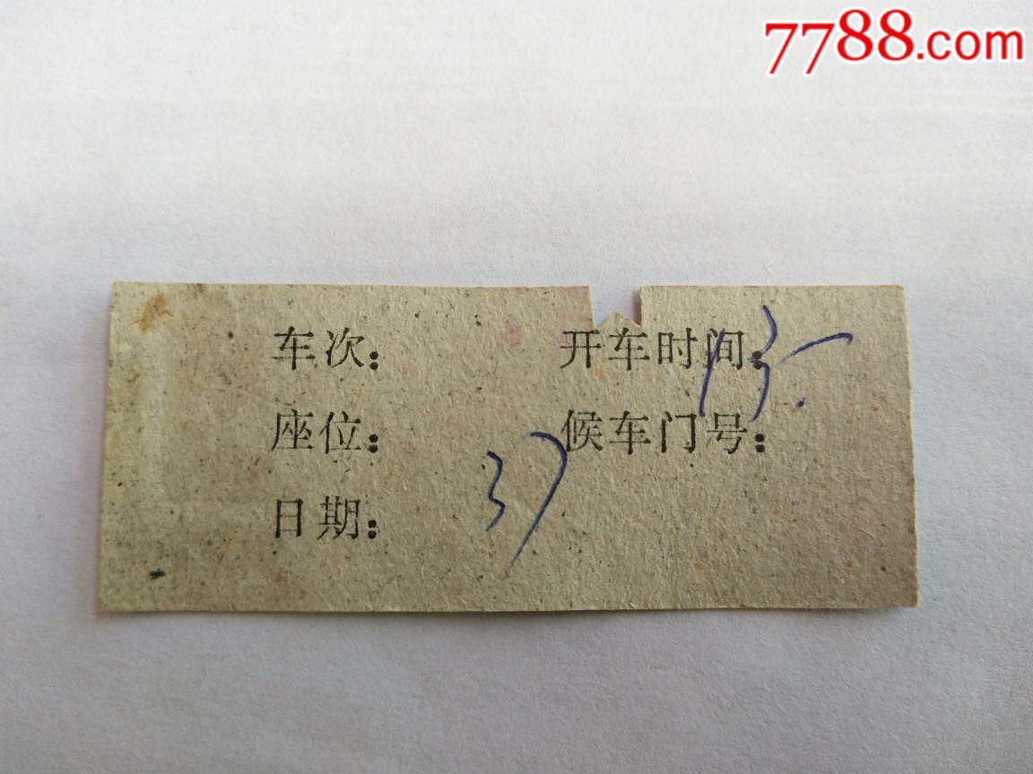 如皋~南京……江苏省公路汽车客票