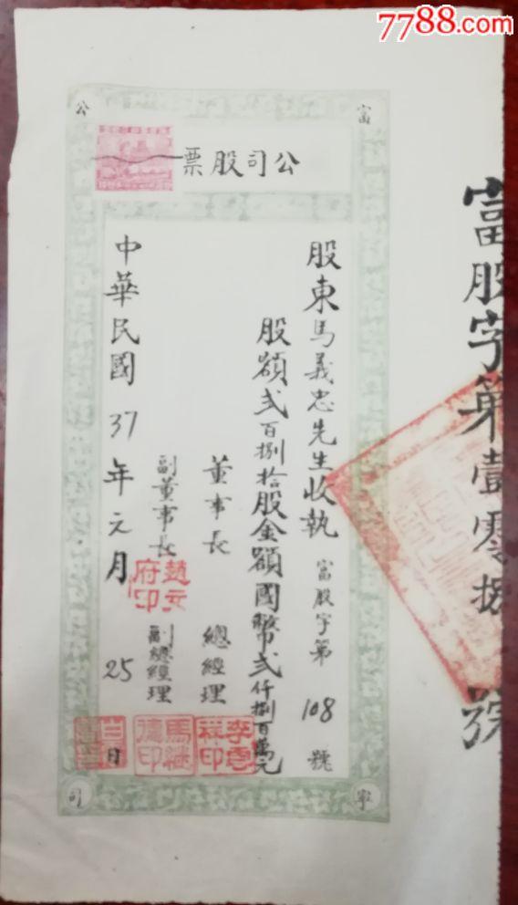 西北王�R��逵/民��三十七年富��公司(股票)(se61890826)_