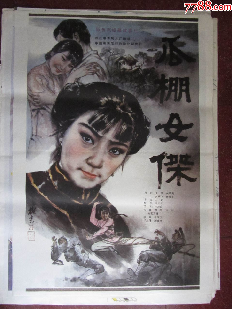 1开电影海报【瓜棚女杰等5张】大明穿越电视剧图片