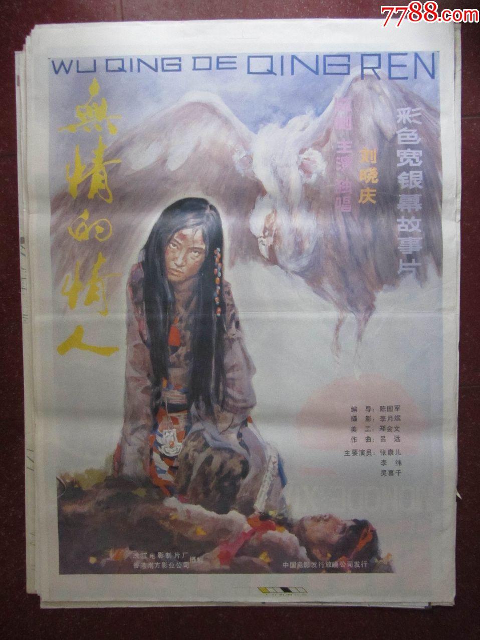 1开电影海报【瓜棚女杰等5张】谍战剧郑图片