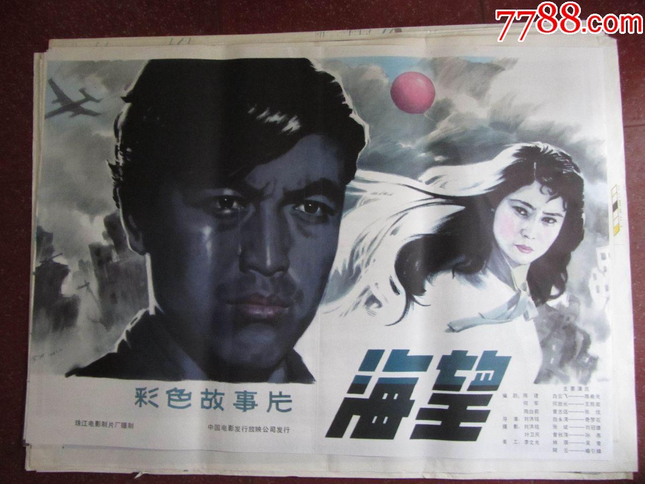 1开电影海报【瓜棚女杰等5张】长征电视剧图片