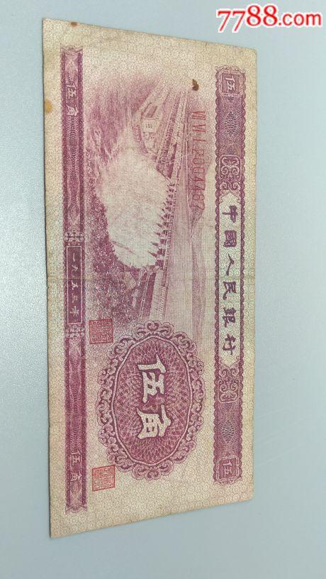 第二套人民币水坝五角(se61921722)_