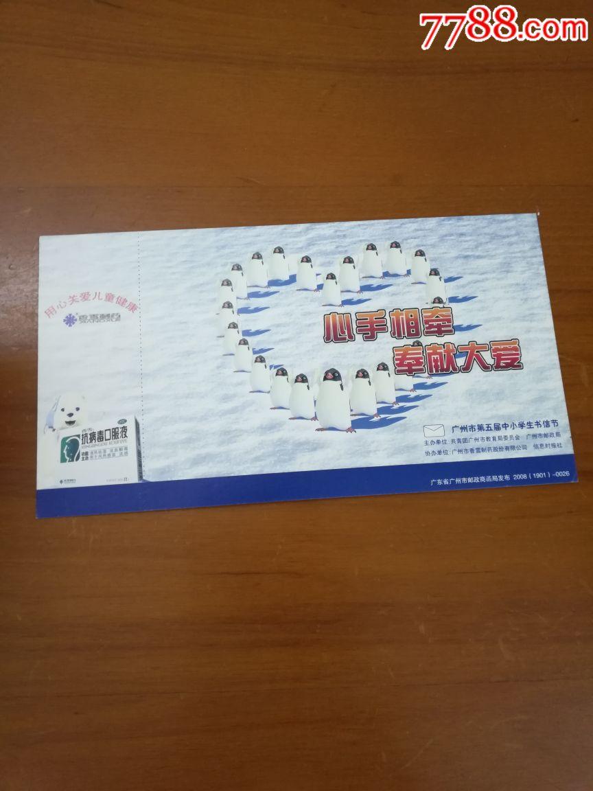 广州第五届中小学生小学节明信片范文格式的书信及书信图片