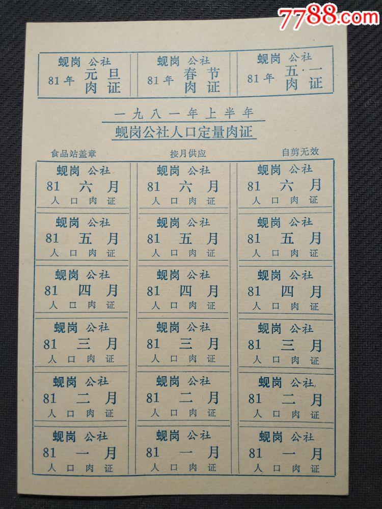 蚬岗公社人口定量肉证(se61958285)_