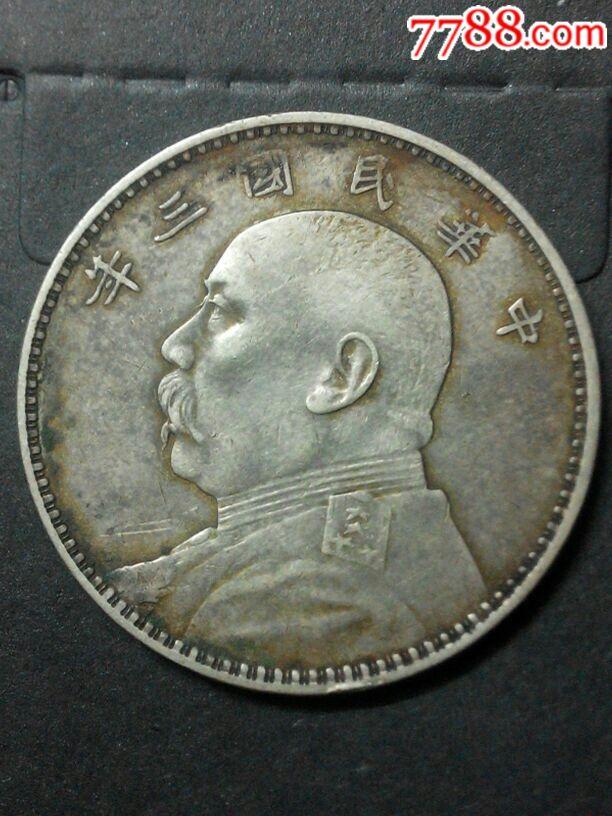 云南版黑彩巧克力色袁大头三年1元银币(保真保老)