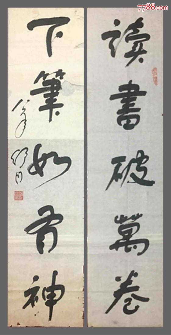 第一届中书协主席舒同楹联作品(se62015609)_